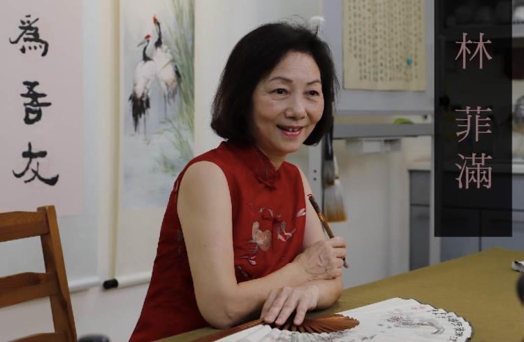 台灣女書畫家 林菲滿