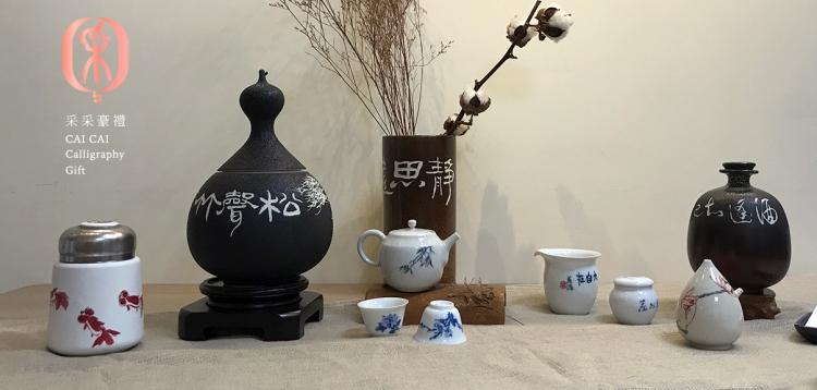 圖三 文房清供系列適合送給喜好書法、品味雅致、喜愛品酒品茶的父親